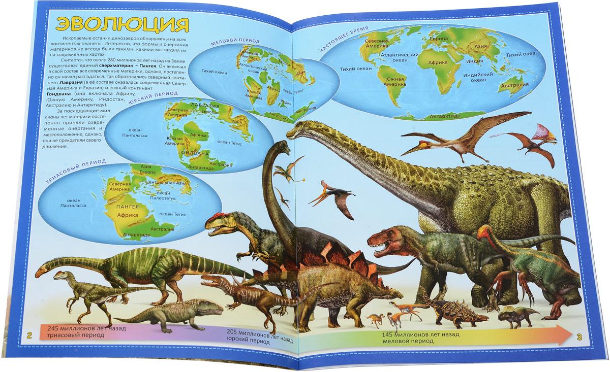 Динозавры. Атлас Мира (+ наклейки)