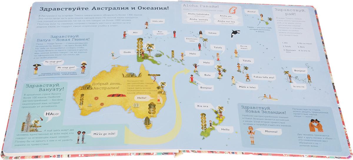 Привет мир! Интерактивный атлас языков мира