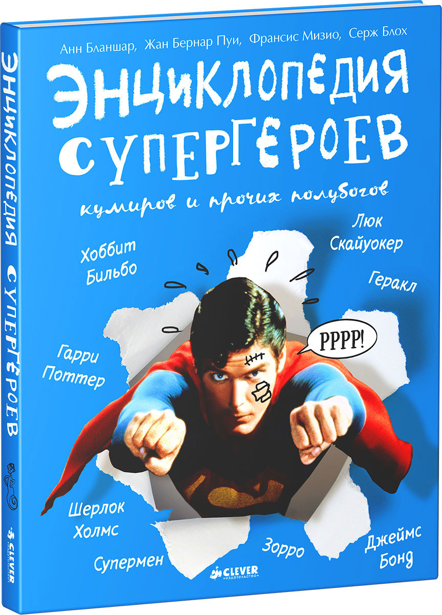 Энциклопедия супергероев, кумиров и прочих полубогов