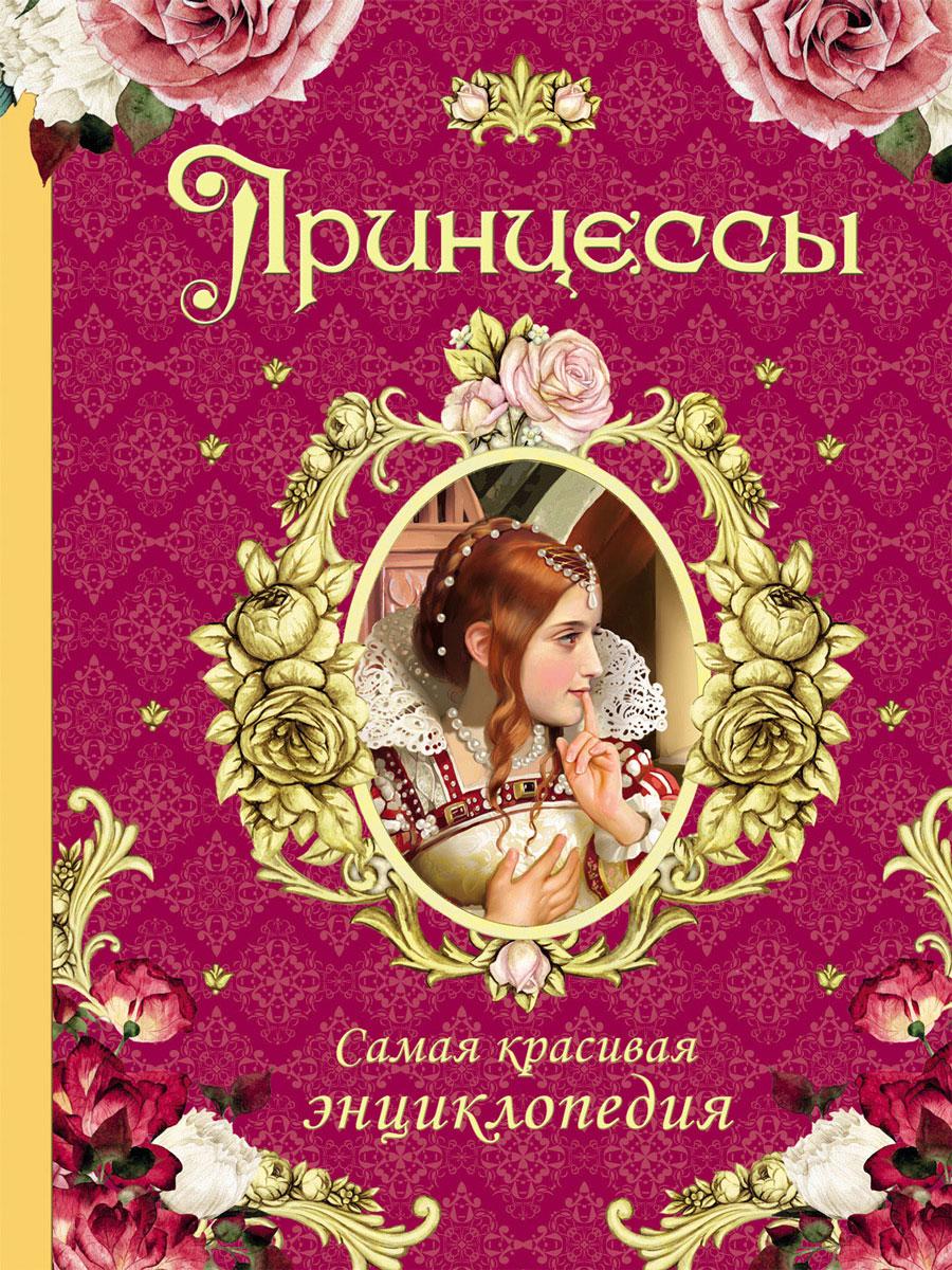 Принцессы. Самая красивая энциклопедия