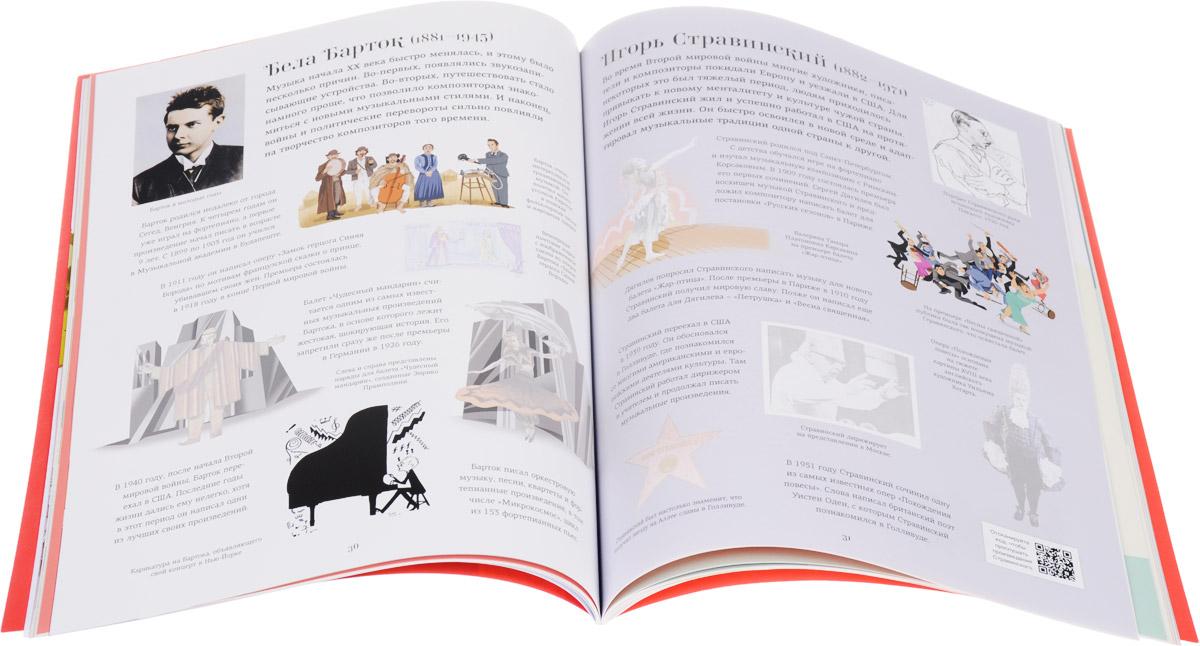 Знаменитые композиторы (+ наклейки)