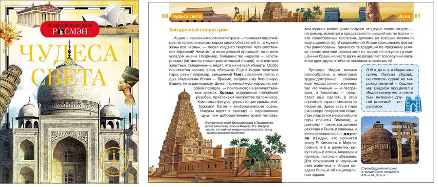 Комплект детских энциклопедий 2