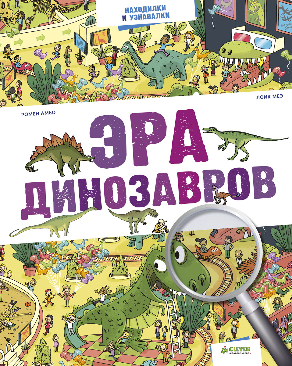 Эра динозавров