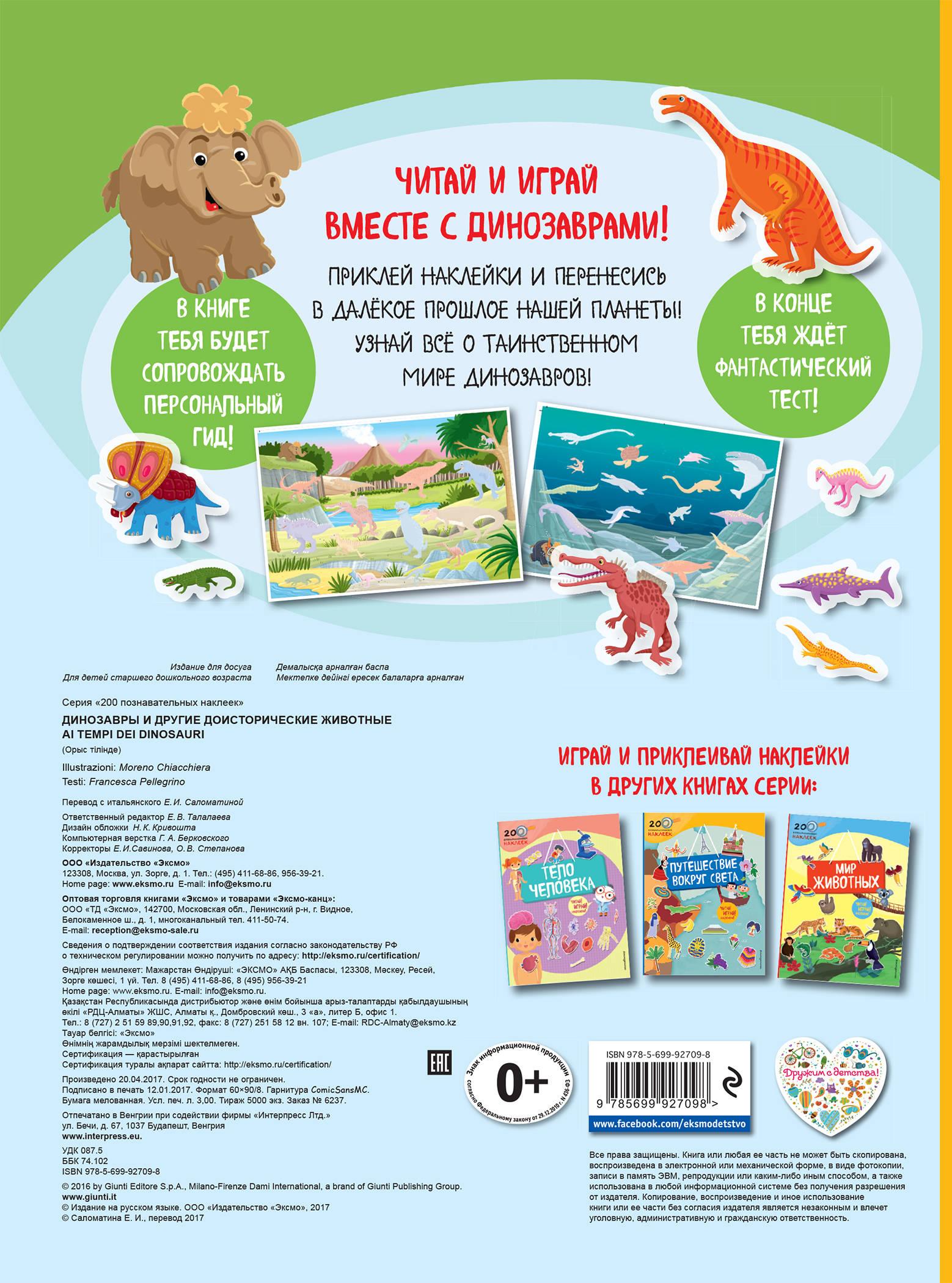 Динозавры и другие доисторические животные
