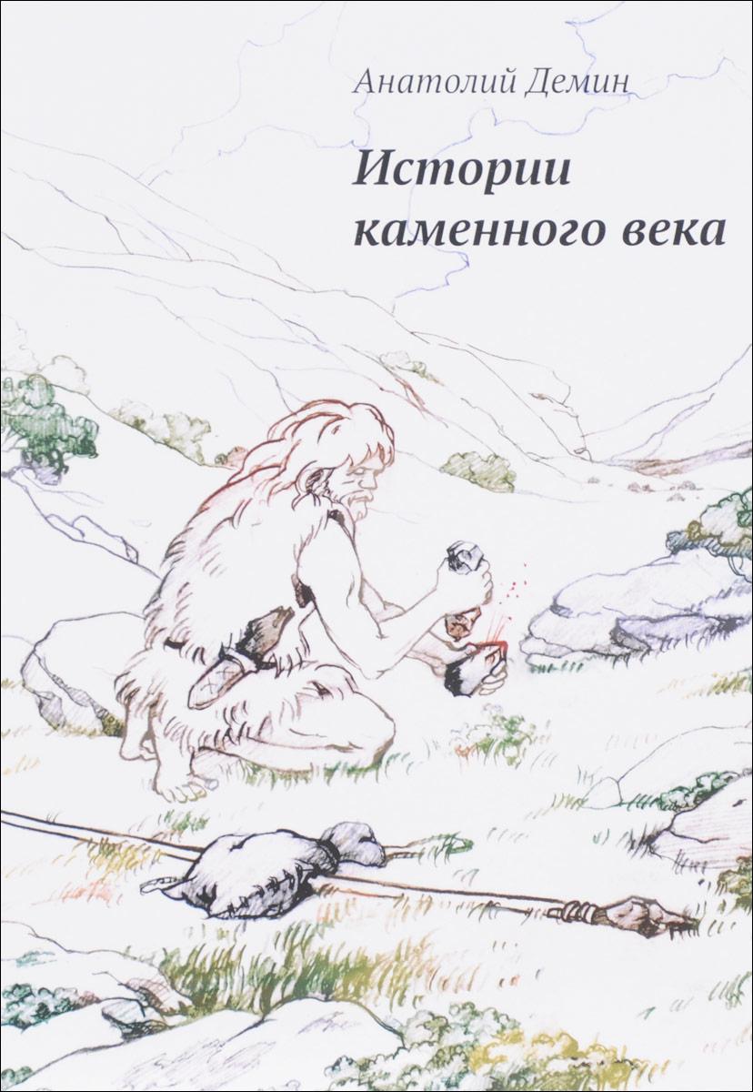 Истории каменного века