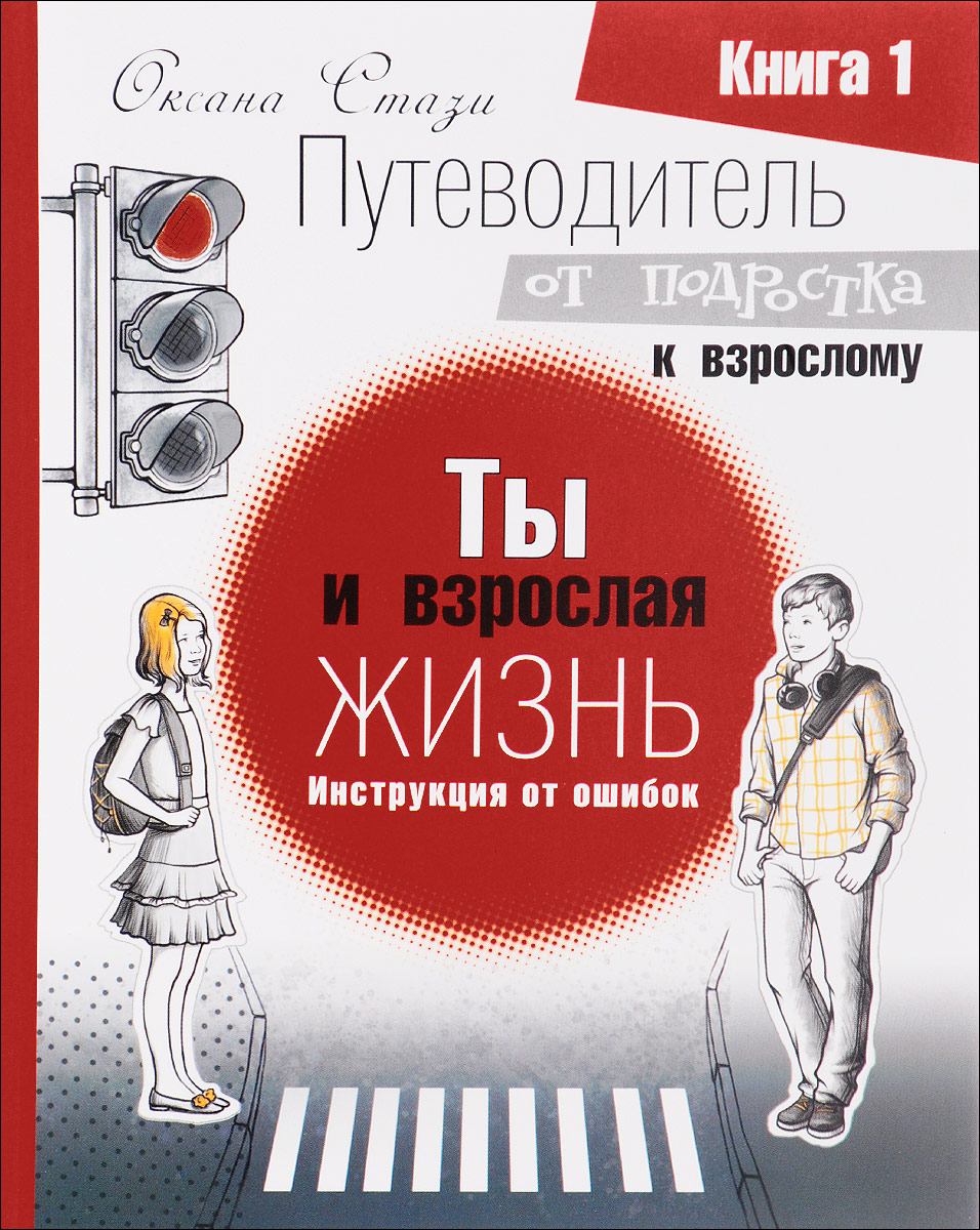 Путеводитель от подростка к взрослому. В 3 книгах Книга 1. Ты и взрослая жизнь. Инструкция от ошибок