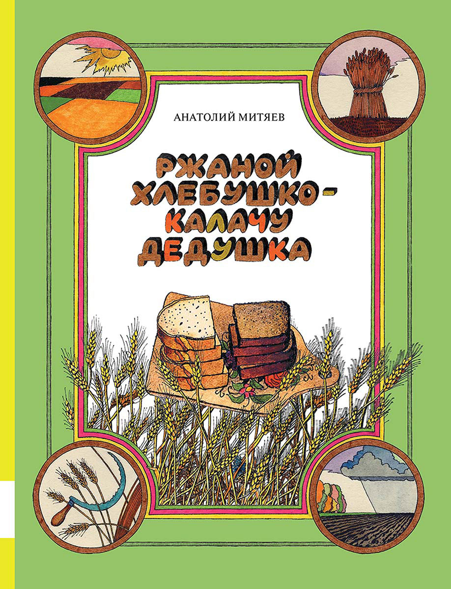 Ржаной хлебушко - калачу дедушка