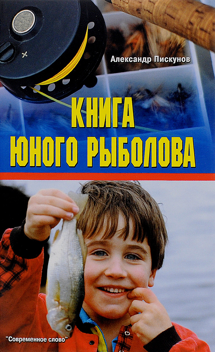 Книга юного рыболова