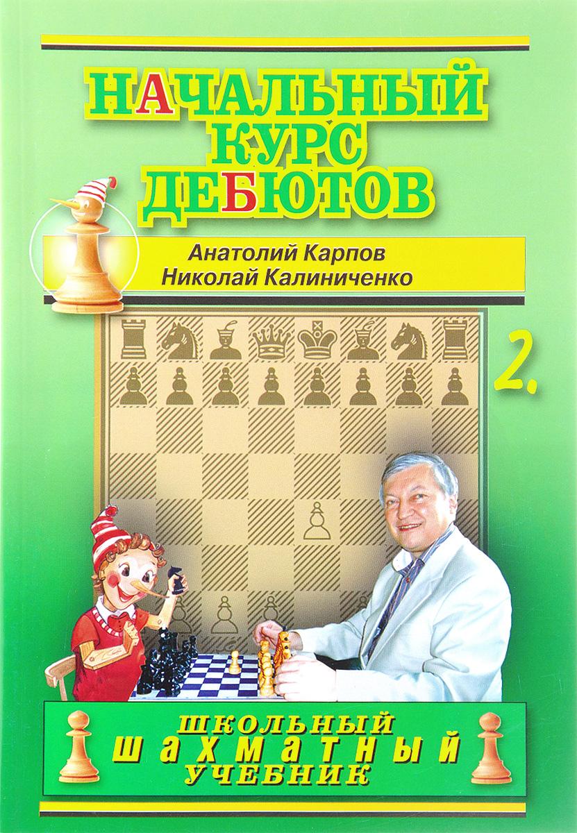 Начальный курс шахматных дебютов. Закрытые, полузакрытые и фланговые дебюты. Том 2