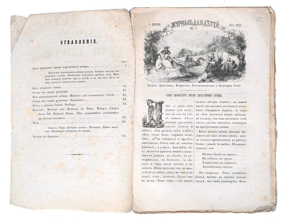 Журнал для детей. №№ 1-35, 44-45 (комплект из 8 выпусков)