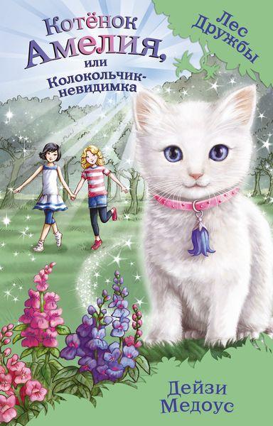 Котёнок Амелия, или Колокольчик-невидимка