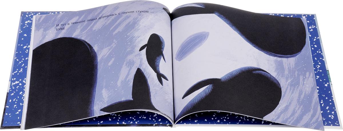 День, когда вернулся кит