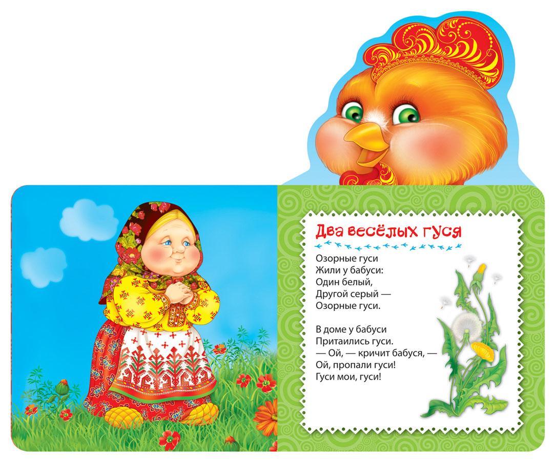Петушок-золотой гребешок. Мои веселые друзья