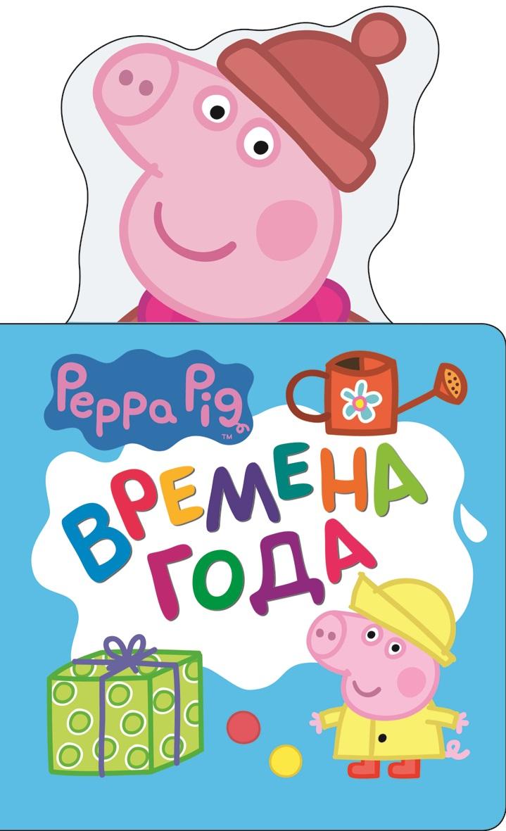 Свинка Пеппа. Времена года