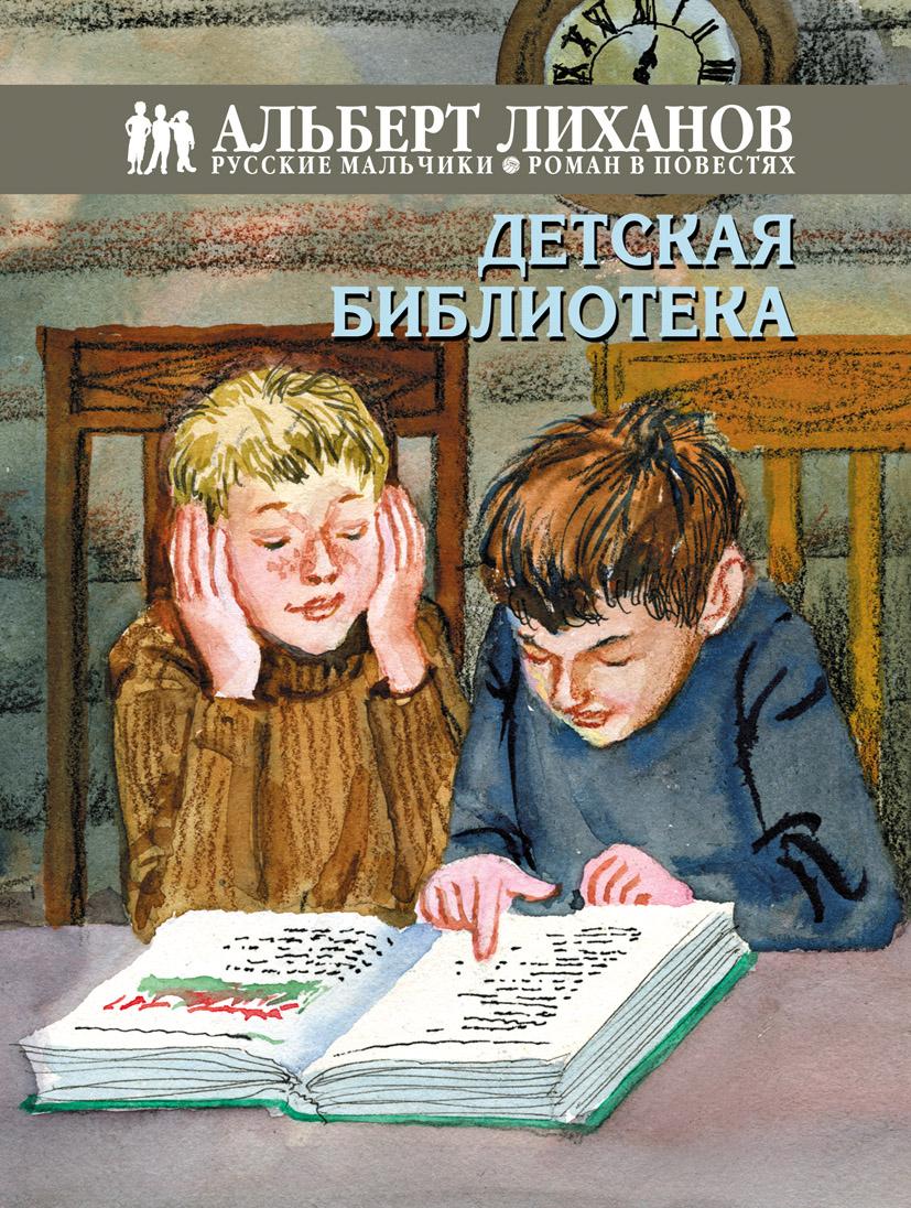 Русские мальчики. Детская библиотека