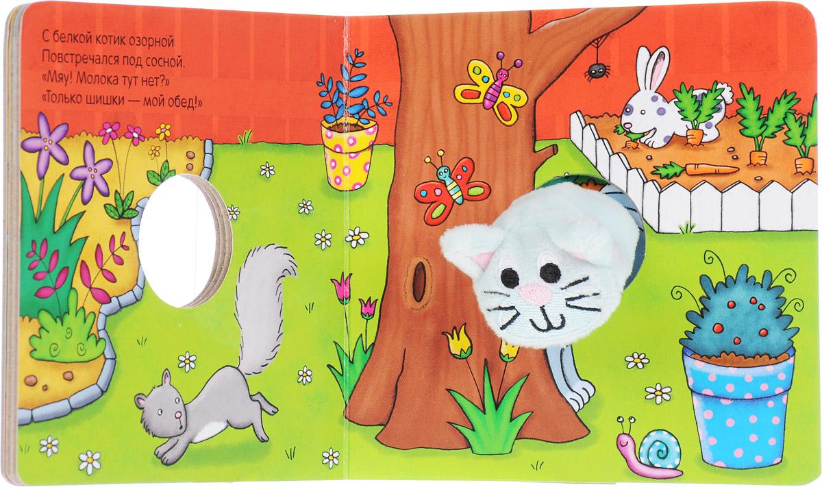 Игривый котенок. Книжка-игрушка