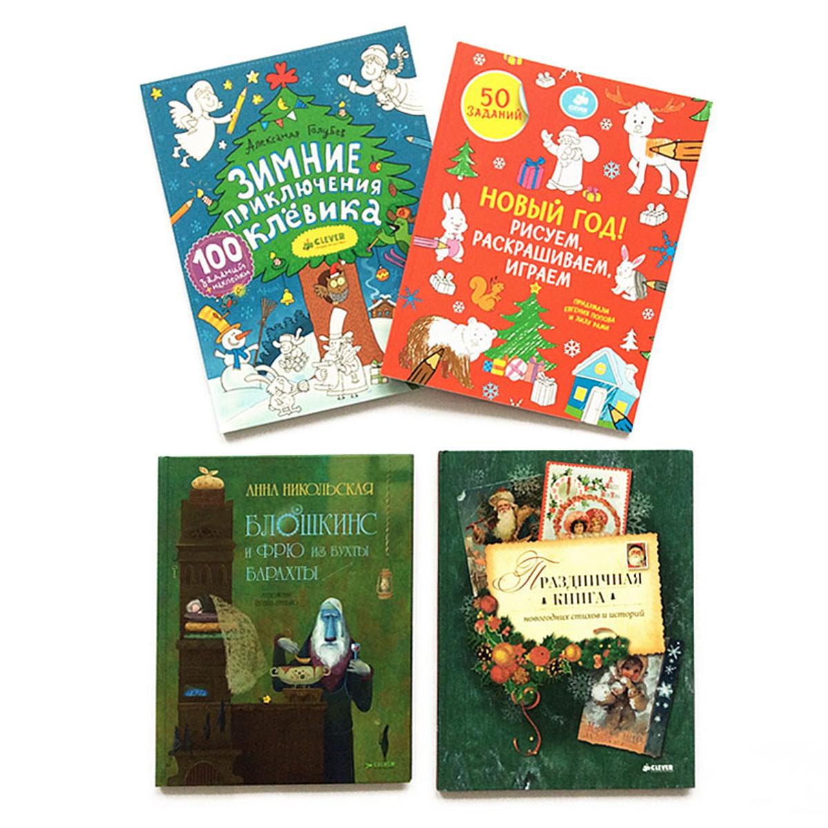 С Новым годом! Новогодний подарок для девочки (комплект из 4 книг)